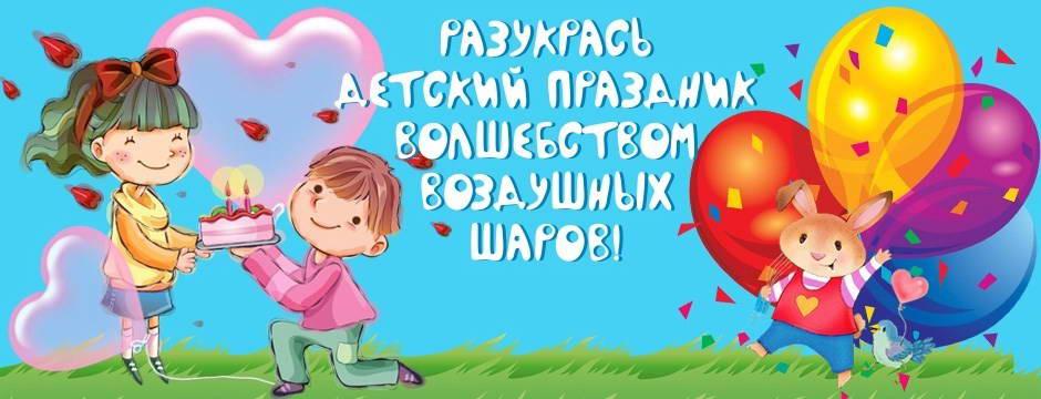 Купить воздушные шары с доставкой в Москве. Доставка воздушных шаров в Москве