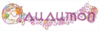 Гирлянда-буквы С Днем Рождения! (цветочный единорог), 300 см - фото 10093