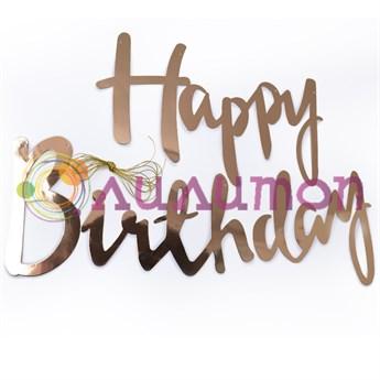Гирлянда, Happy Birthday (изящный курсив), Розовое Золото, 200 см - фото 10102