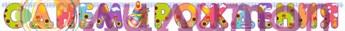 Гирлянда - буквы 'С днем рождения', Игрушки, 200 см