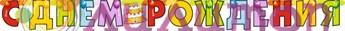 Гирлянда - буквы 'С днем рождения', Торт, 210 см