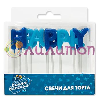 Набор свечей Буквы «С Днем Рождения!», Голубой микс, 4 см, 13 шт. - фото 10133