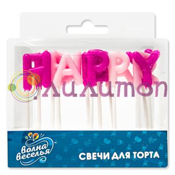 Набор свечей Буквы «С Днем Рождения!», Розовый микс, 4 см, 13 шт. - фото 10134