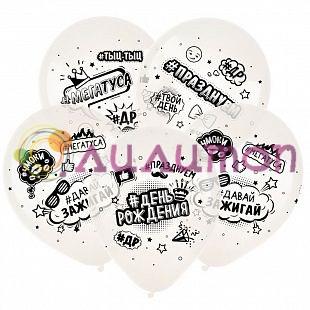Воздушные шары «С Днем рождения, Хештеги»