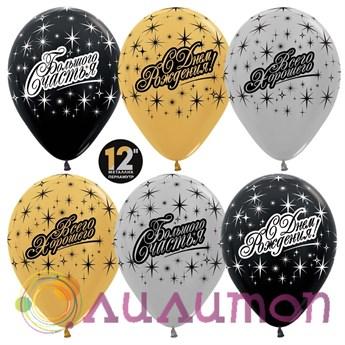 Облако из шаров Black & Gold & Silver с днем рождения! Металл