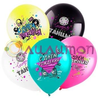 Облако из воздушных шаров 'С днем рождения, Диско 90-е'
