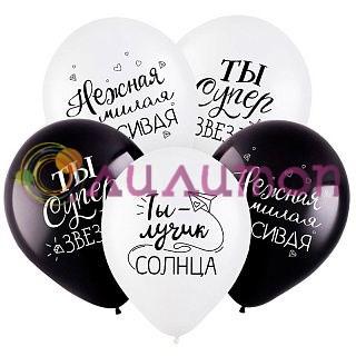 Облако из воздушных шаров 'Комплименты для нее'