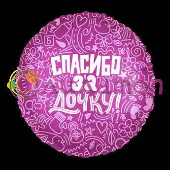 Фольгированный шар 'Спасибо за дочку! ' 40 см