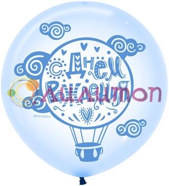 Большой шар 'С днём рождения!' синий  60 см