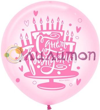 Большой шар 'С днём рождения!' розовый  60 см