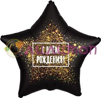'С днем рождения! (золотая хлопушка) Черная звезда' 45 см