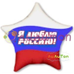 Фольгированный шар 'Я люблю Россию!'