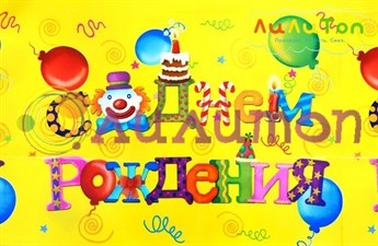 Скатерть 'С Днём рождения!'