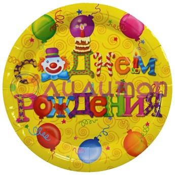 Тарелки 'С Днем Рождения!'