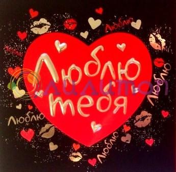 Открытка 'Люблю тебя'