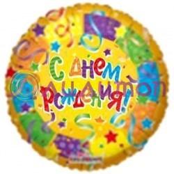 Фольгированный шар 'С Днём Рождения'