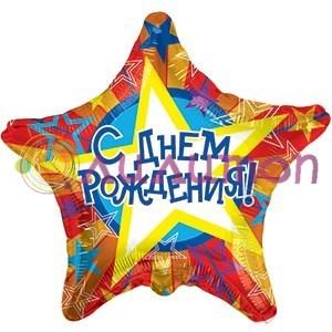 Фольгированный шар 'Звезда с днём рождения'
