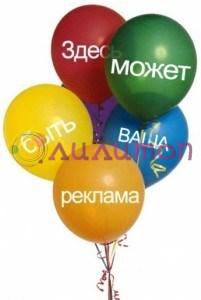 Печать на воздушных шарах - фото 5754