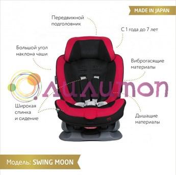 Swing Moon