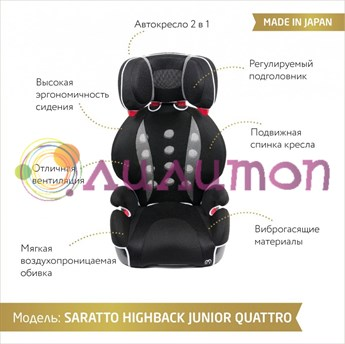 Saratto Highback Junior Quattro