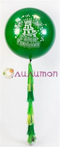 Большой шар с кистями тассел 80 см с Днем Рождения - фото 8531