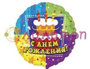 Фольгированный шар 18' С днем рождения - Торт