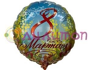 Фольгированный шар '8 Марта' 45 см