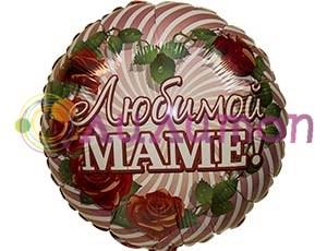 Фольгированный шар 'Любимой маме' РОЗЫ 45 см
