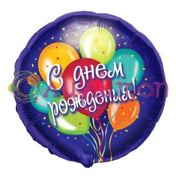 Фольгированный шар 'С Днем Рождения' Воздушные шары 45см