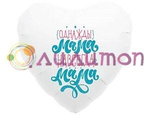 Фольгированное сердце Мама навсегда 45см - фото 9762