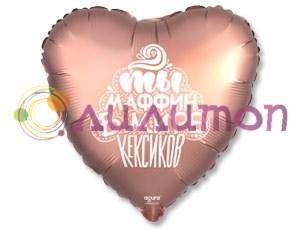 Фольгированное сердце Маффин 45см