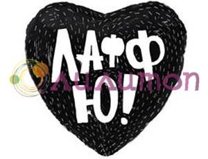 Фольгированное сердце черное 'Лафф Ю'45см