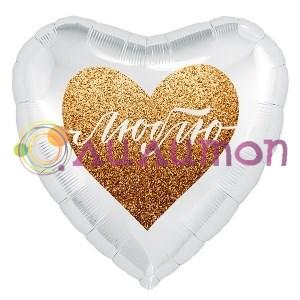 Сердце 814 Золото Люблю 18'/45см