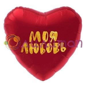 Сердце 838 Красное Моя Любовь! 18'/45см