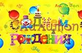 """Скатерть """"С Днём рождения!"""""""