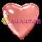 Фольгированное сердце, Коралл 40см - фото 10266