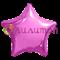 """Фольгированный шар """"Розовая звезда"""" 40см - фото 10387"""