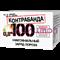 "Батарея салютов ""Контрабанда"" 100 залпов - фото 8974"
