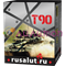 "Батарея салютов ""Т 90"" - фото 9013"